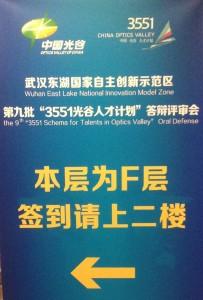 Wuhan 2016-04-17 07.51.19